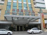 中银国际酒店