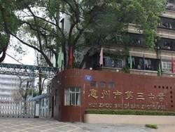 惠州市第三中学