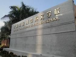 金澳中英文学校-小学