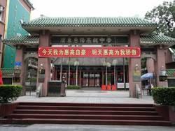 惠阳高级中学