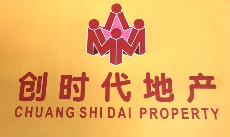 惠州创时代地产经纪有限公司
