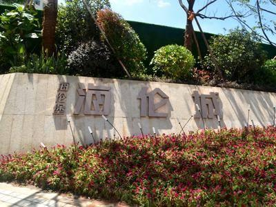 小区地址:惠州·仲恺曙光路208号(仲恺汽车站