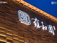 惠城一手更名蓝光雍和园自带车位