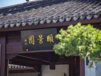 深惠颐景园,惠州唯一苏州园林风格的小区住宅,上海三盛宏业上市公司物业