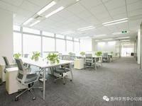 华贸写字楼新型办公模式单人可租--免物业水电!