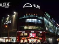 汽车总站旁 天虹楼下一手临街旺铺 碧桂园大品牌 长期收益 投资首选 肯德基在旁边