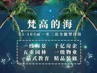 惠州大亚湾碧桂园梵高的海 稀缺海景房