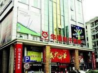 惠城区黄塘村华强电子世界 智星大厦