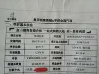 金山湖奥园领寓壹中心一手商铺出售8-115平方任选,2.3万-3.9万每平抢购中
