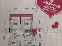 出售幸福魔方2室2厅1卫71平米80万住宅
