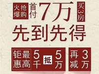 急售,一手房出售,楼层自选,秋谷上霞湖庭3室2厅2卫110.39平米105万住宅