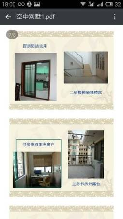 俩层半复式,电梯小高层,十小学位