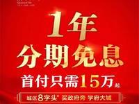 一手免佣金 专车看房 马安鼎浩城 91至122平方 均价8字头 来电即带看