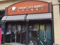 网红餐饮商铺
