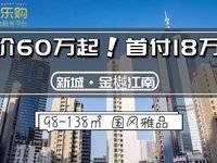 新城金樾江南 单价5888元起首 付 18万购置 新 房总 价60万拥有 3房