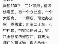 出租泰宇 城市中央130平米4500元/月商铺