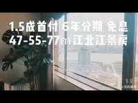 江北市中心 单价12000住宅 看江一房-两房 双学区 水北小学 惠台中学