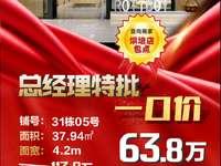 仲恺汽车站附近临街一手铺50平米单价一万六千多起!层高六米