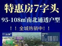 陈江仲恺轻轨站附近的一手新房 单价7900元 楼层可选 地段好 交通便利商业成熟