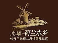 光耀荷兰水乡三期揽胜
