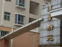 出租江景新苑66平米4200元/月商铺