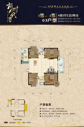 博罗新时代花园3、4栋01户型
