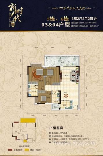 博罗新时代花园5、6栋03&04户型