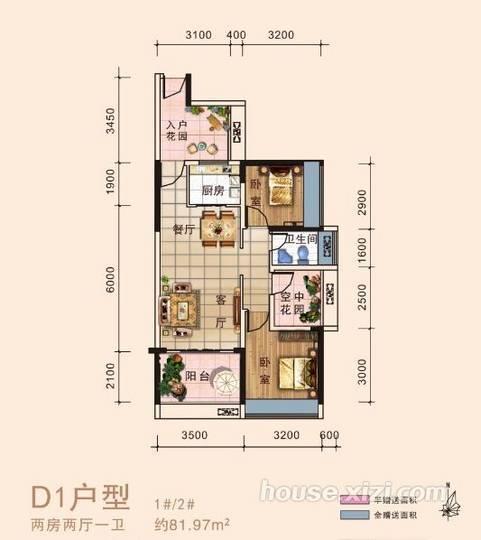 华冠花园D1户型图-两房两厅82平米