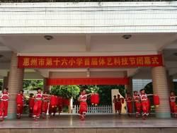 惠州市第十六小学