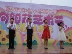 惠州市中堂小学