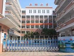 惠州市上排小学