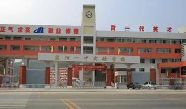 惠阳第一中学