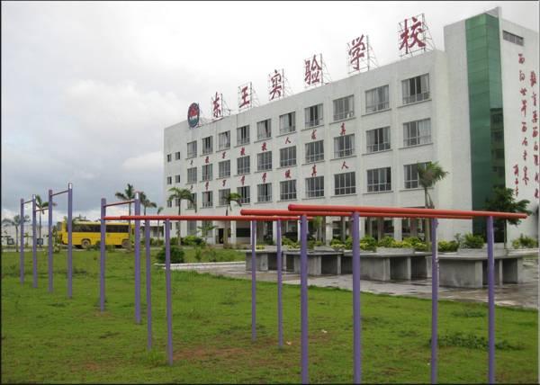东王实验学校-中学