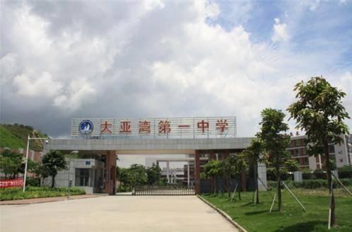 大亚湾第一中学(大温坝路)