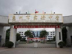 惠州市实验中学