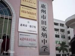 惠州市田家炳中学