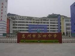 惠州市第四中学