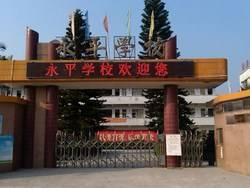 永平学校-中学
