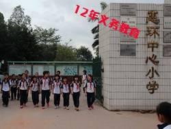 惠环中心小学