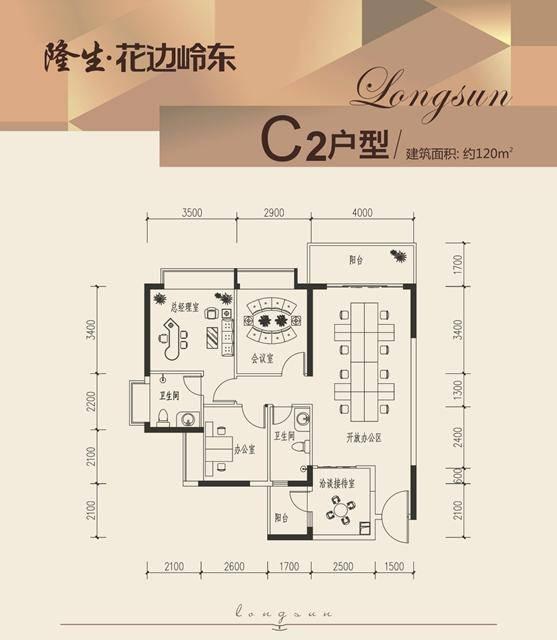 C2户型  办公型公寓 120㎡