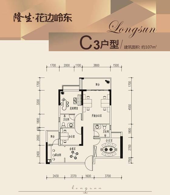C3户型  办公型公寓 107㎡