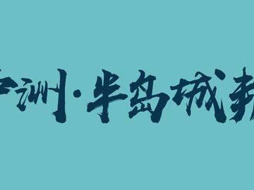 中洲半岛城邦 logo