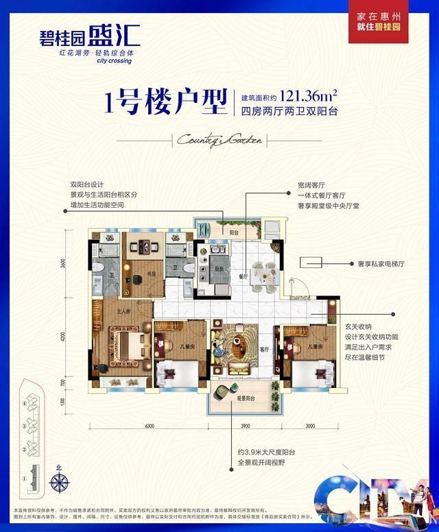 1号楼户型 4房2厅2卫 约121.36㎡