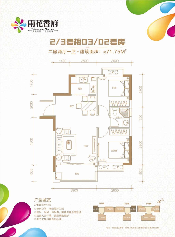 2/3号楼03/02号房两房两厅一卫约71.75㎡