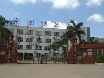 东王实验学校