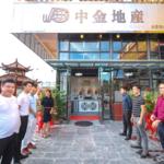 惠州市中金地产实业发展有限公司