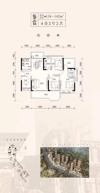4房2厅2卫(134-142㎡)