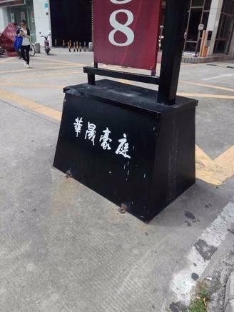 港惠繁华商圈配套精细 2014年楼盘 华晟豪庭 精装两房出售