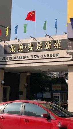 麦景新苑三房 朝南看花园 就读李瑞林五中双 买下即可入住