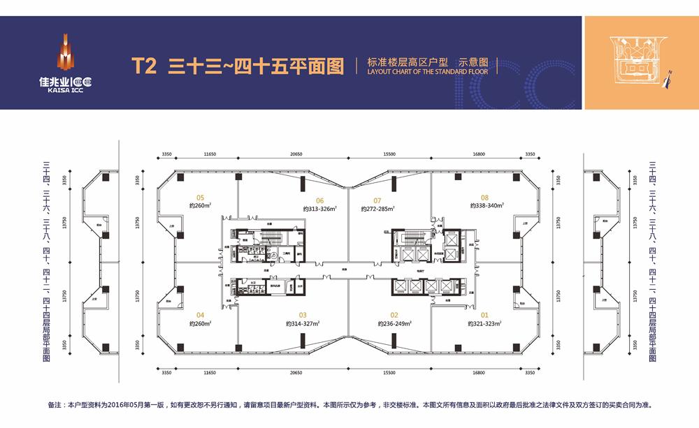 T2 33-45平面图
